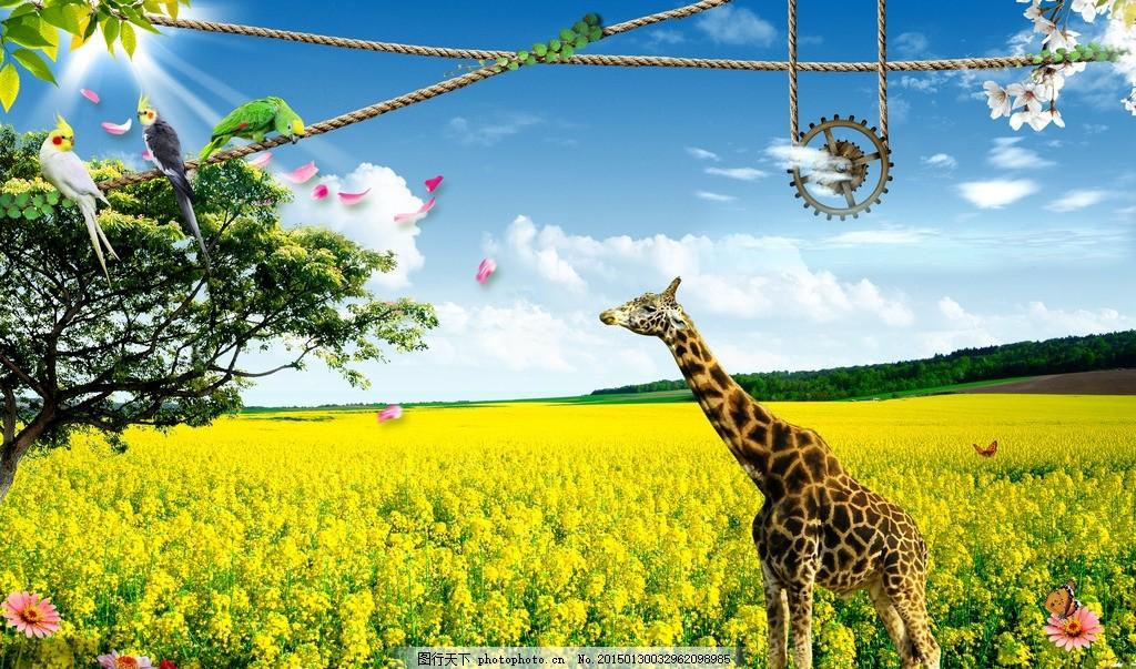 风景拼图 分层素材 油菜花 鹦鹉 长颈鹿 动物 绳子 花瓣 花 树 蓝天