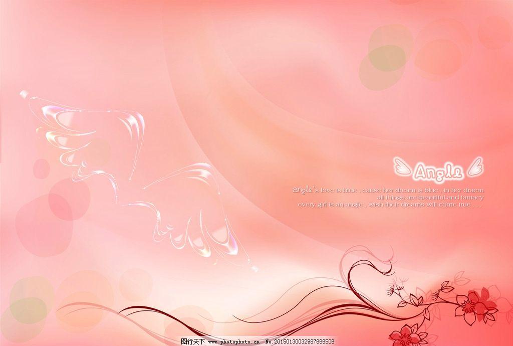 粉色浪漫浪漫背景 梦幻背景 光晕背景 高贵 婚礼相册 婚纱摄影