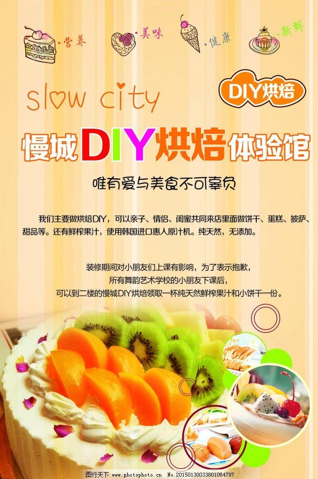 黄色背景 海报 蛋糕 烘焙展板 水果蛋糕 设计 其他 图片素材 cdr