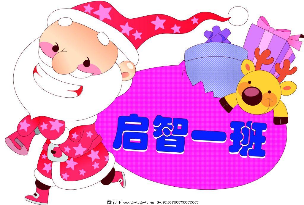 班牌标版免费下载 标牌 圣诞素材 幼儿园卡通班牌 标牌 圣诞素材 海报