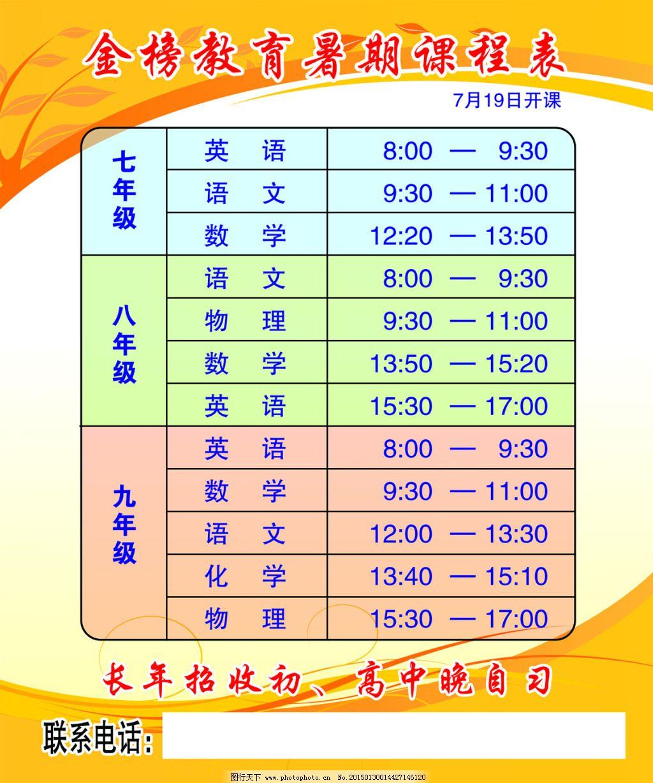 学校课程表免费下载 黄色背景 学校课程表 黄色背景 各种课程表格图片