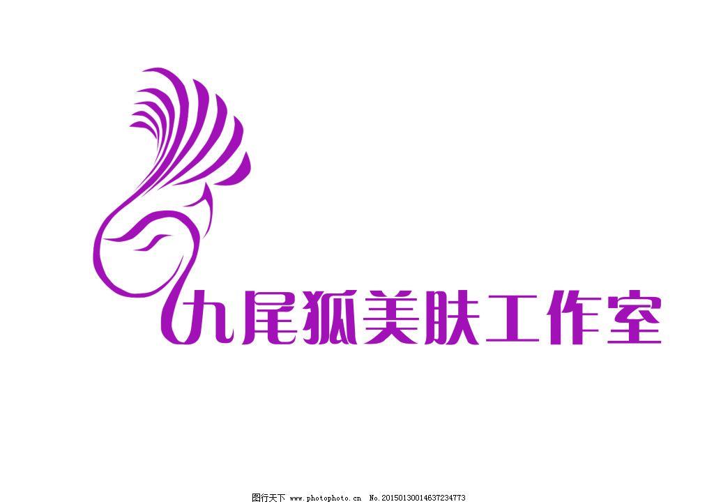 九尾狐美肤工作室logo 原创设计 其他原创设计