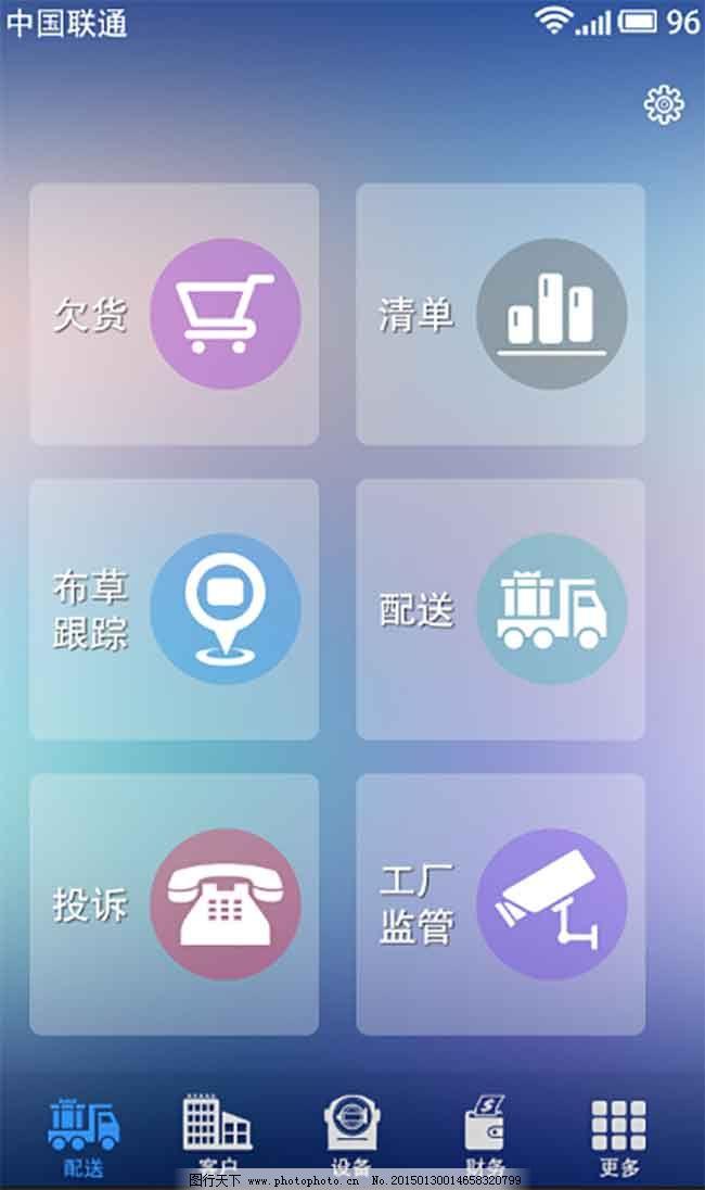 http://img.25pp.com/uploadfile/app/icon/20160101/1451652166893696.jpg_手机app