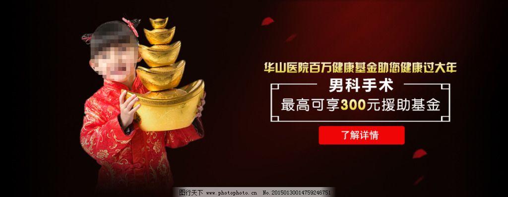 新年网站banner 新年活动 原创设计 原创网页设计
