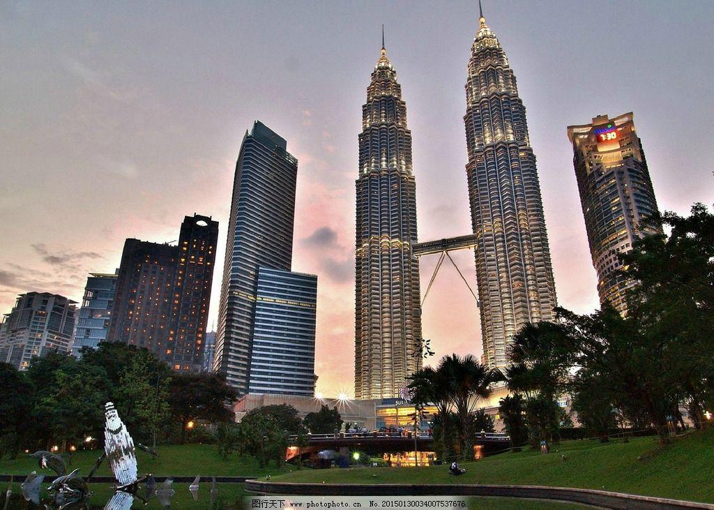 吉隆坡 石油大厦 双子塔 88层 高452米 高耸入云 气势宏伟 地标性建筑 黄昏 霞光 灯光 相邻高楼 建筑风景线 公园 树木 池塘 景观 景点 马来西亚 旅游风光摄影 旅游摄影 摄影 旅游摄影 国外旅游 72DPI JPG