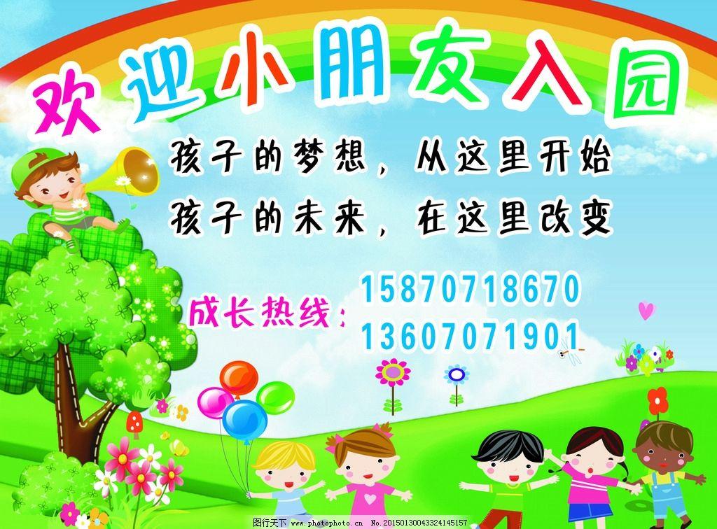 幼儿园欢迎小朋友入园图片