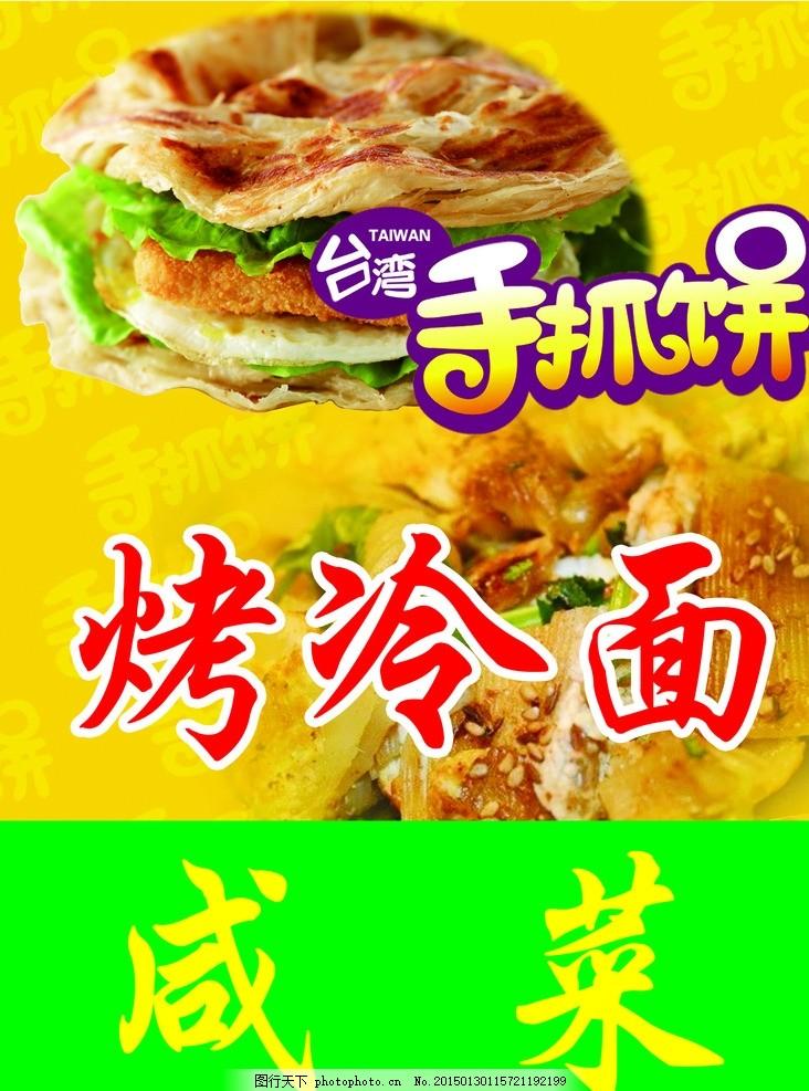 烤冷面宣传囹�a_手抓饼 烤冷面海报