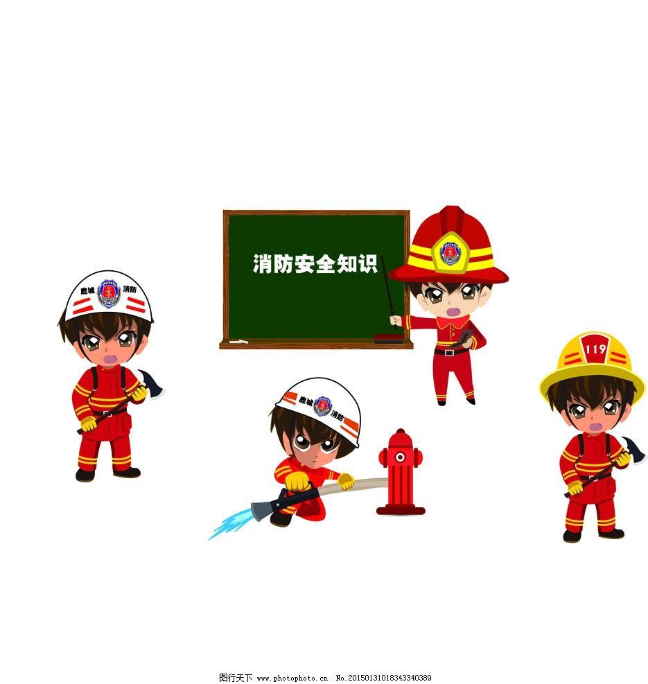 消防员卡通人物图片