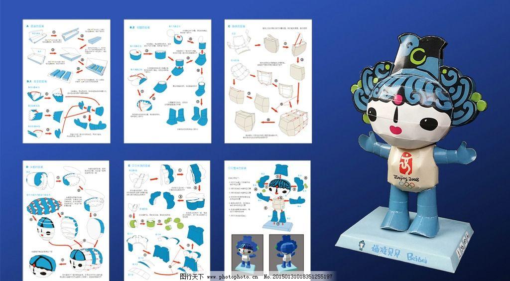福娃贝贝纸模型拼装说明书