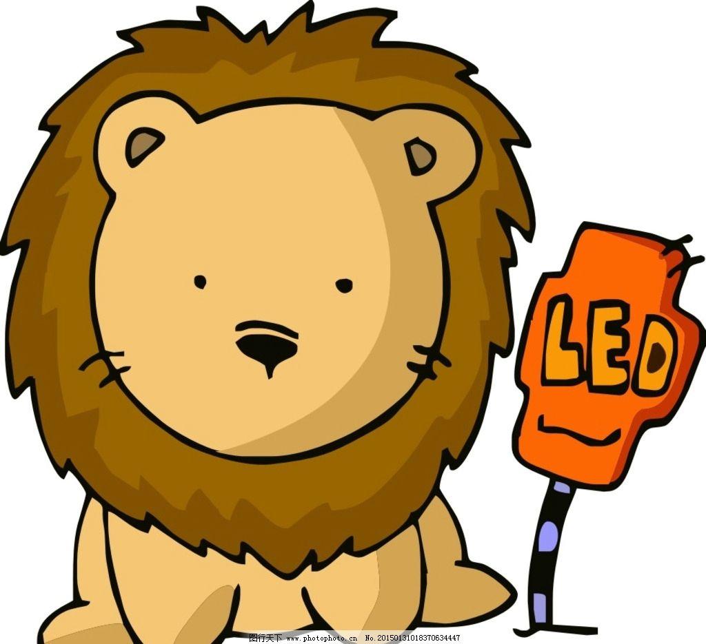 狮子 卡通 手绘 led 动物 设计 动漫动画 动漫人物 cdr
