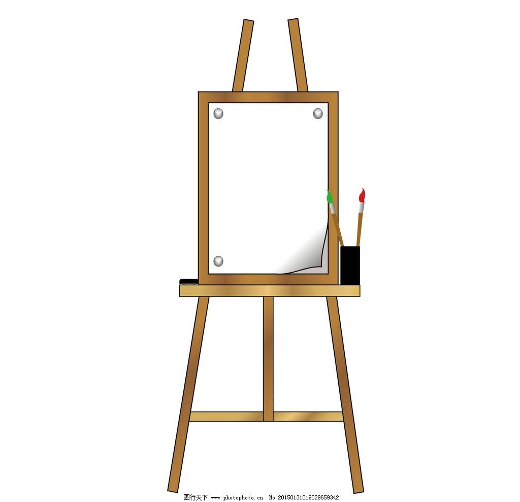 绘画画板矢量 三脚架矢量 艺术画板 画板 支架画板 设计 文化艺术