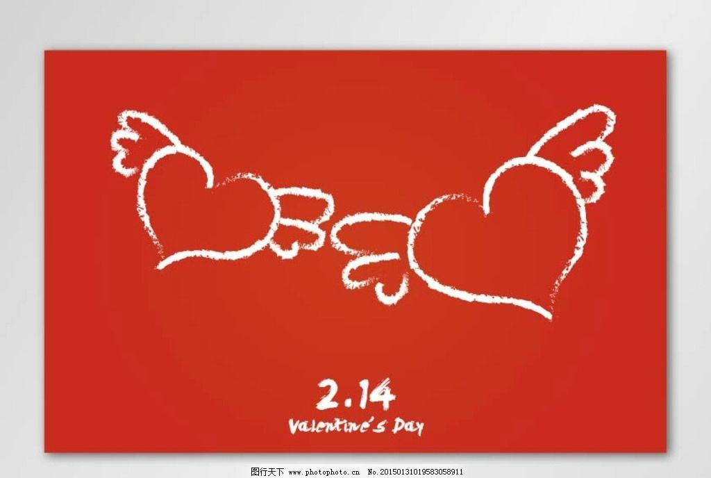 情人节 手绘 心 翅膀 可爱 浪漫 红色 会飞的心 情人节素材
