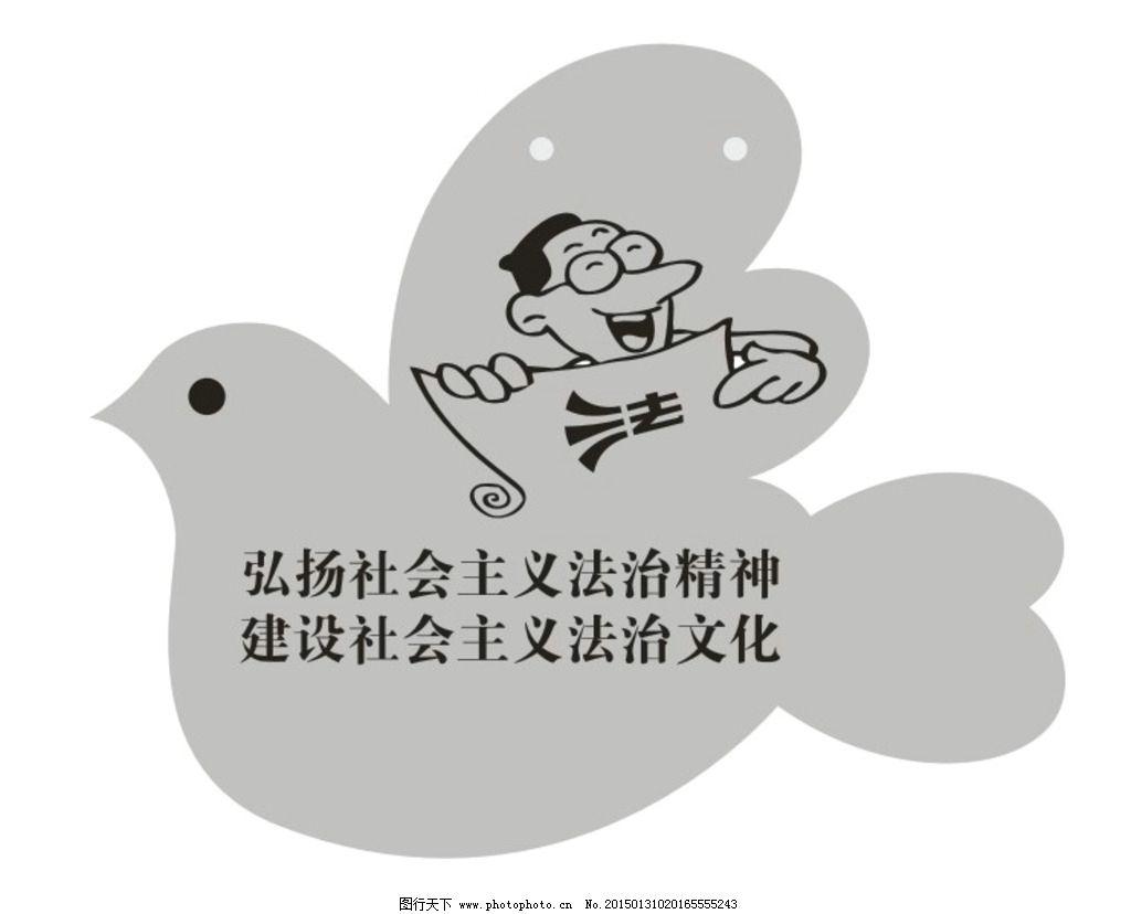 法制宣传漫画图片