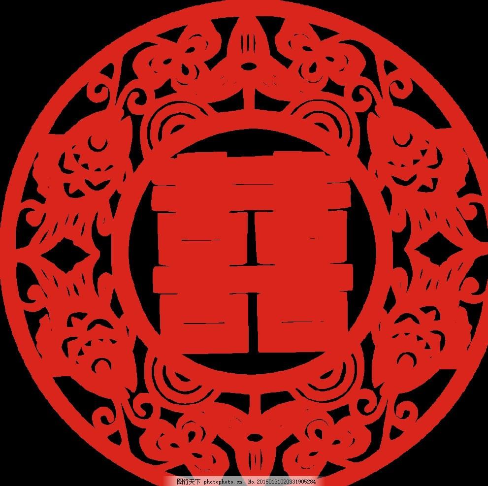 喜字 红火 圆圈 剪纸 剪纸喜字 古代元素 中国 中国喜字 中国红 设计