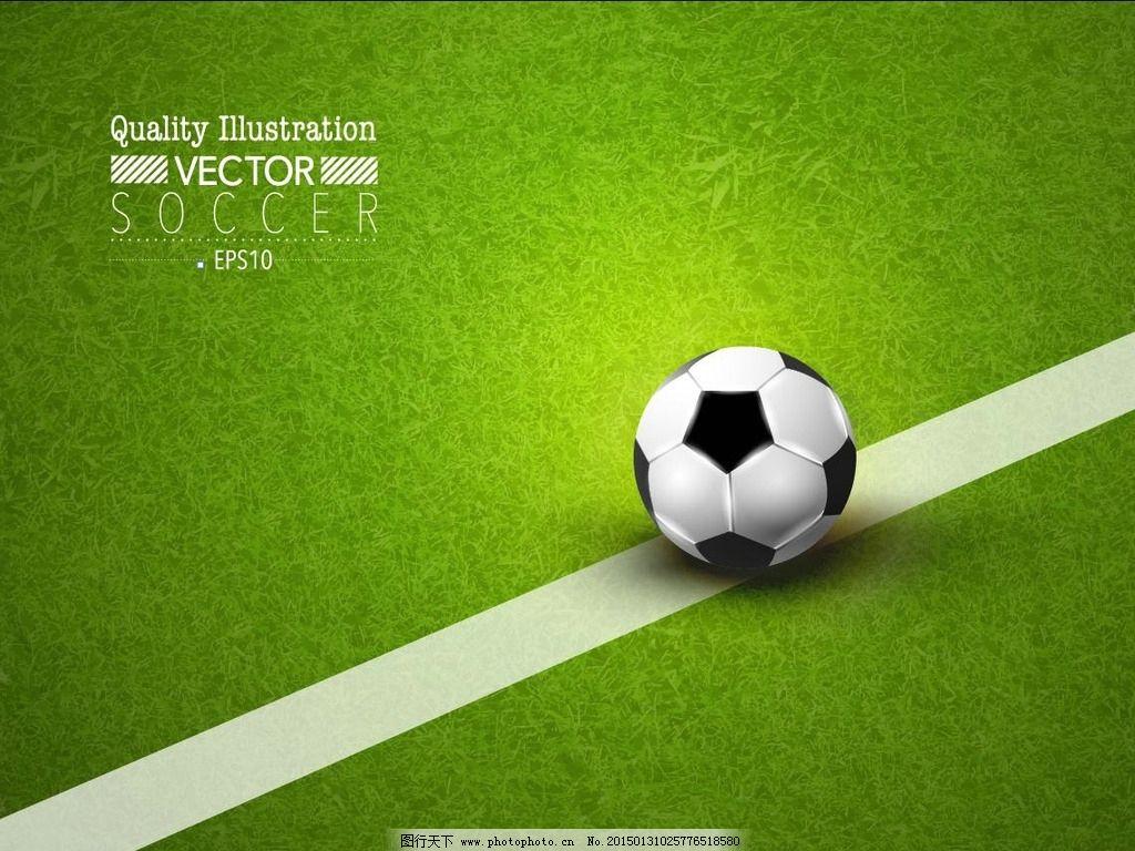 足球 欧洲世界杯 手绘 世界杯 欧洲杯 亚洲杯 世界杯海报 世界杯背景