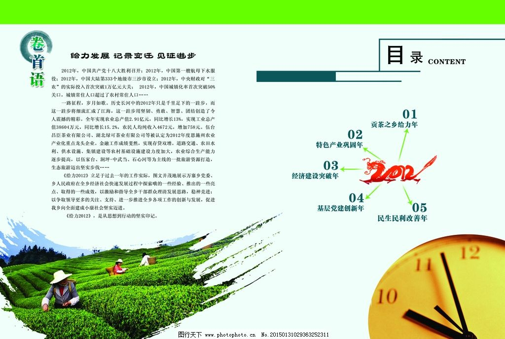 画册内页设计 画册设计 宣传册设计 画册 宣传册 画册内页  设计 广告