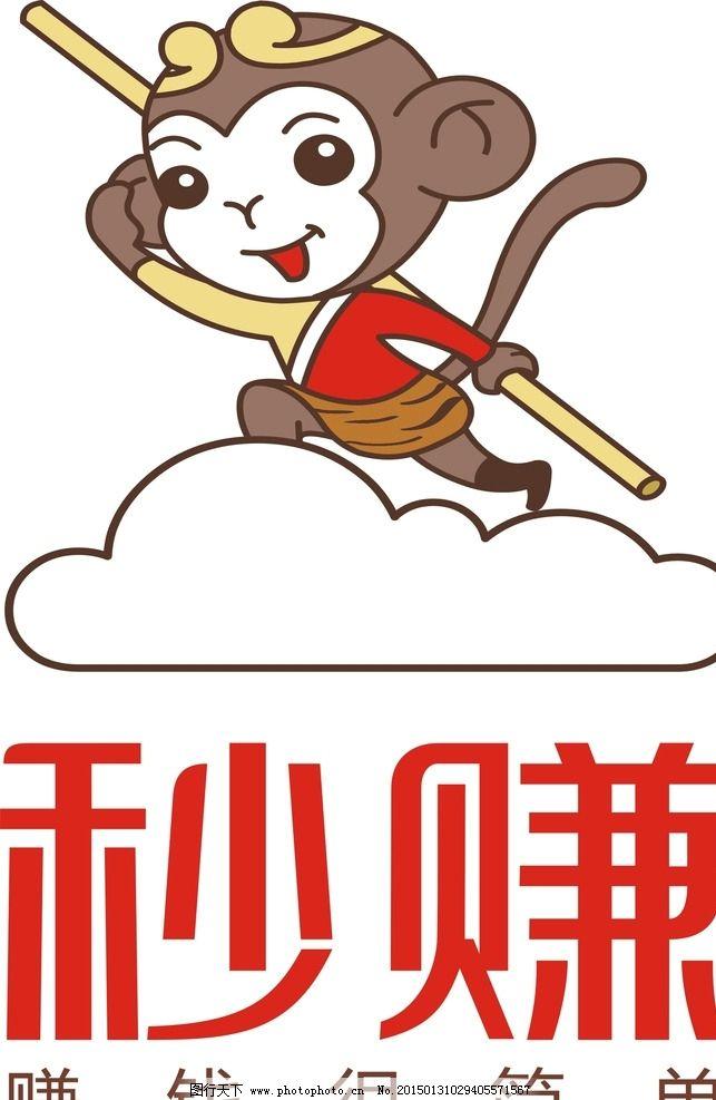 孙悟空图片