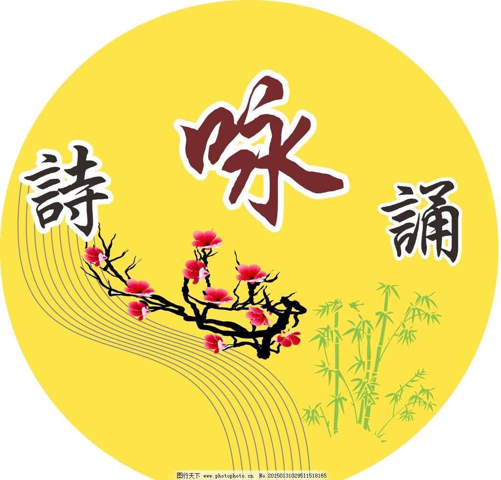背景素材 山水画 海报 诗歌朗诵会 国庆 中秋 节日 红色月亮 矢量背景