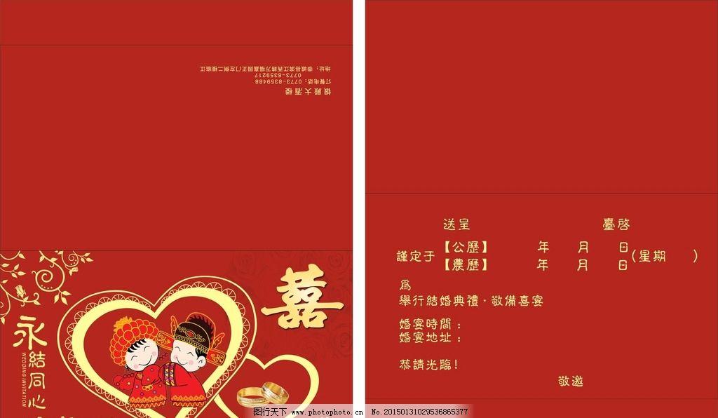 结婚请帖怎么写?   :送呈 张三先生(女士) 台启 谨订于 二零一二 年