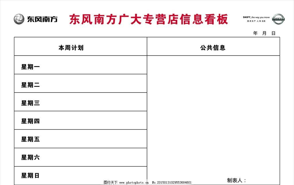 东风日产logo 表格 日产红 看板  设计 广告设计 广告设计  cdr
