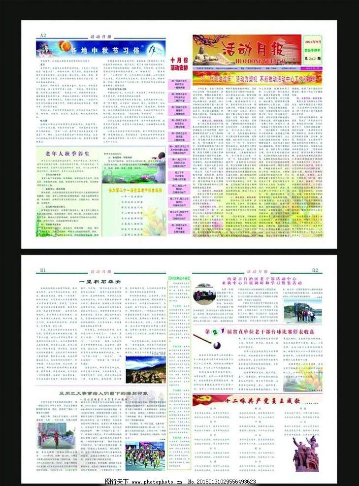 活动月报 报纸排版 报刊设计 校报 社区报纸 时尚报纸 看报纸
