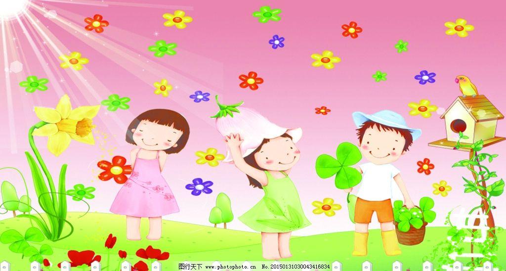 卡通 娃娃 幼儿园展板 素材 活泼可爱 设计 广告设计 海报设计 72dpi