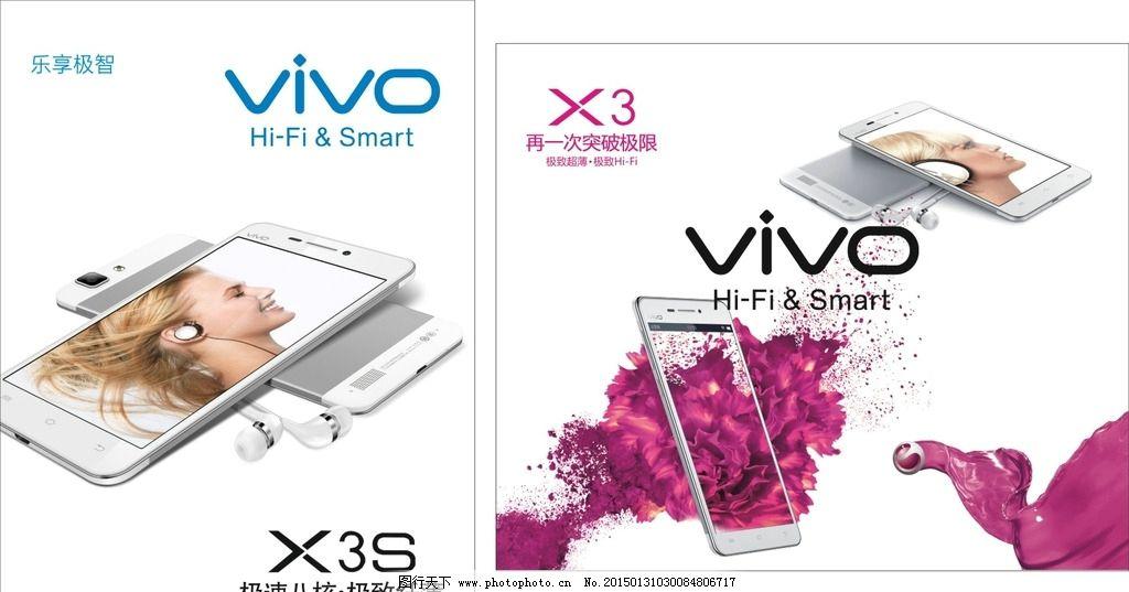 vivo标志 vivo x3 步步高手机 (1024x537)-手机创意广告设计psd素材