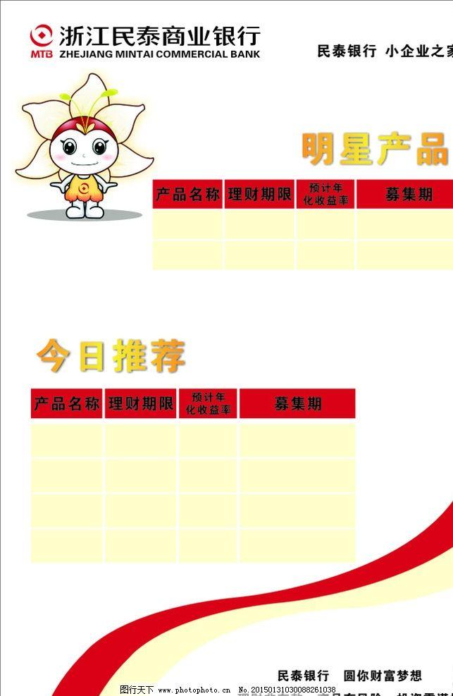 民泰银行 套餐 推荐 明星产品 海报 设计 广告设计 海报设计 cdr