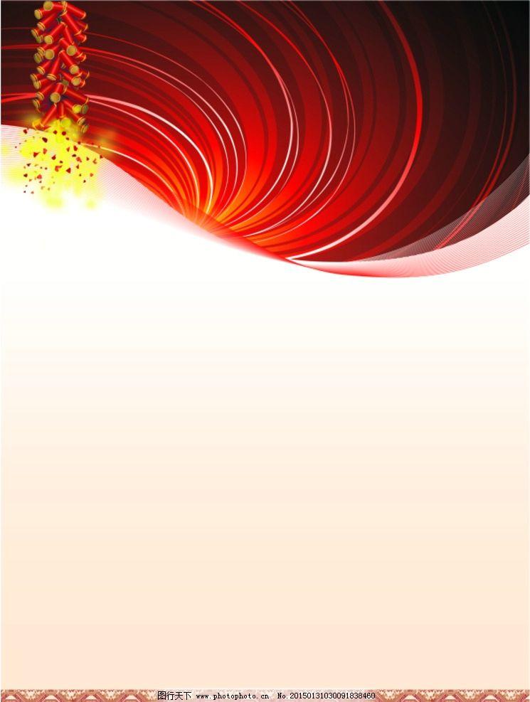 红色海报背景图片