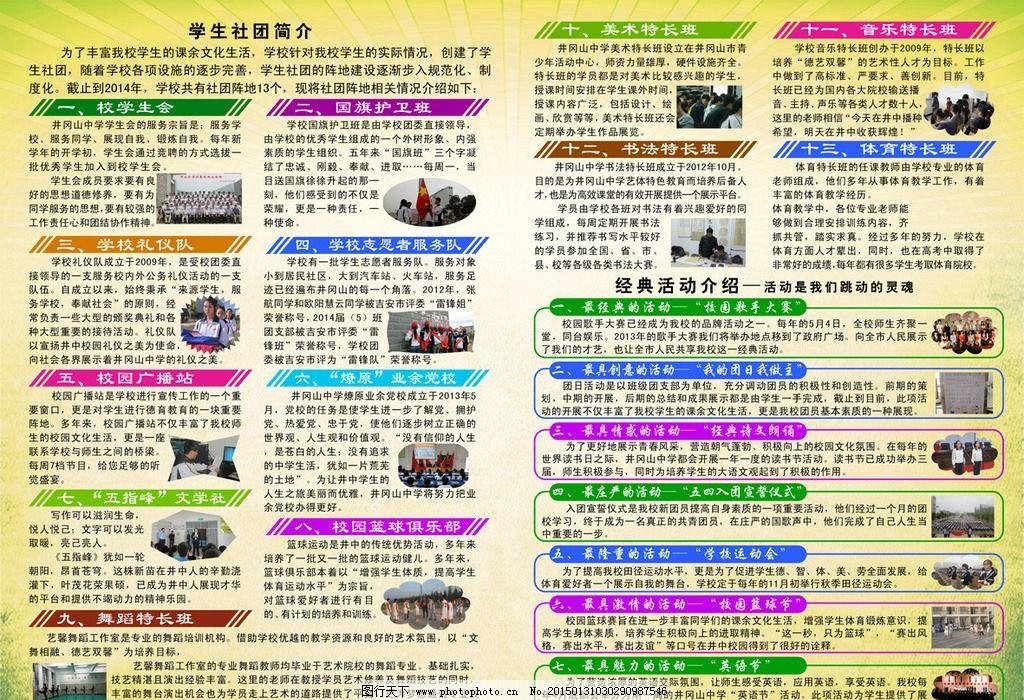 宣传折页 宣传内页 宣传册 学校宣传单 校园宣传单 校园简介 学生社团图片