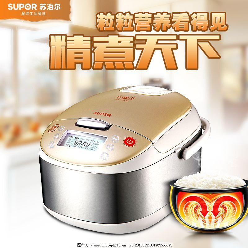 电饭煲 电饭煲免费下载 电饭锅 广告 淘宝素材 淘宝直通车商品主图