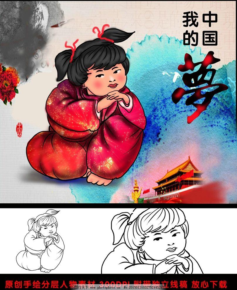 中国梦 中国风 插画 小女孩 手绘中国梦 水墨 中国梦展板 中国梦海报