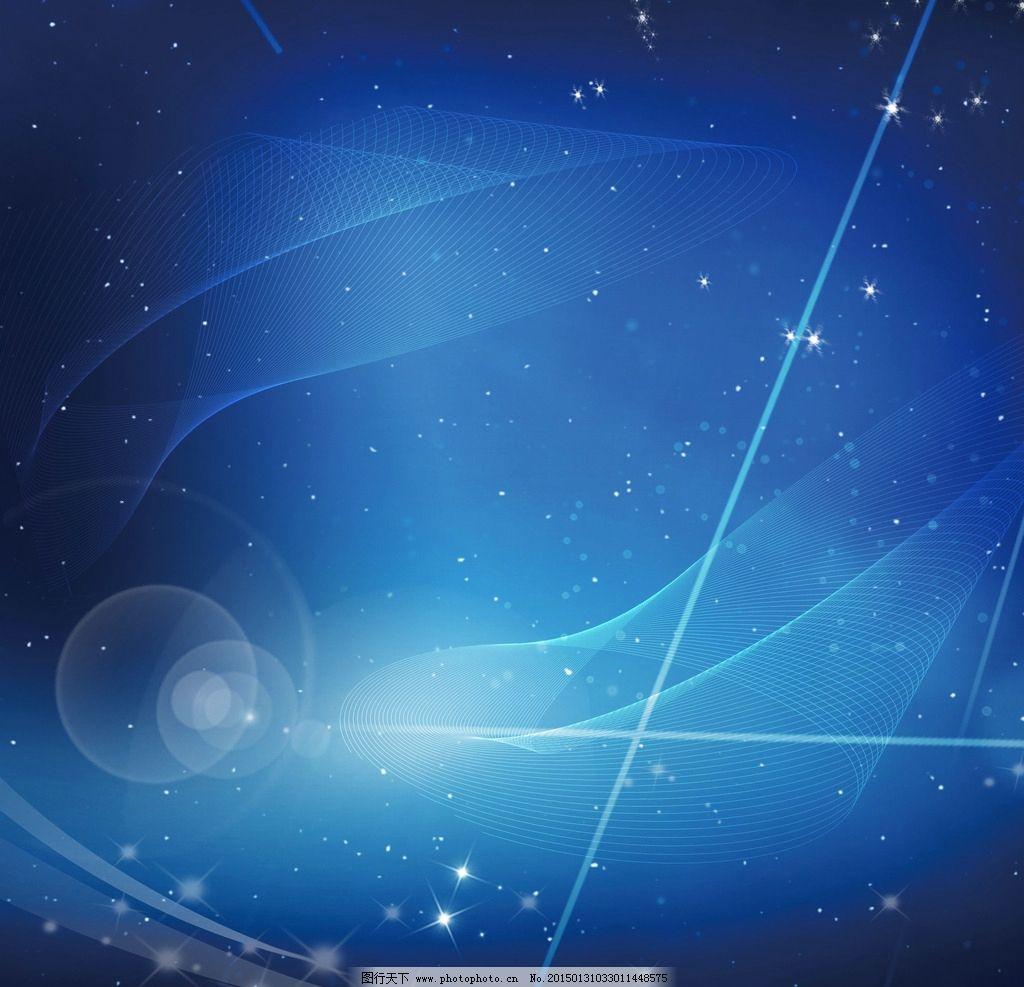 高科技 光 网络科技 科技之光 动感科技 商务科技 信息科技 蓝色背景