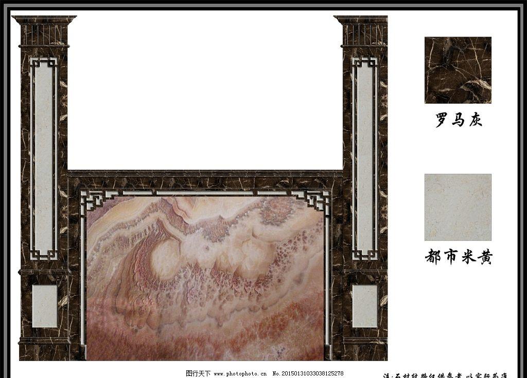 彩屏图      罗马灰 新西米 都市米黄 大理石 中式建筑 彩屏图 设计