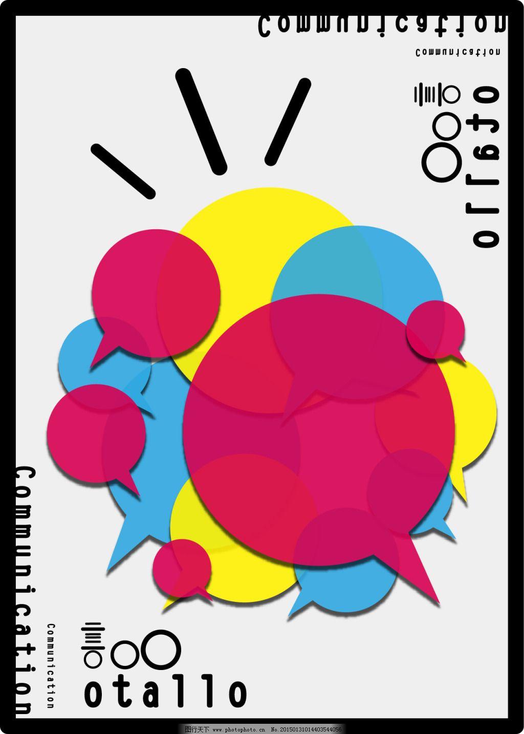 公益海报免费下载 公益 语言 交流沟通 语言 公益 海报 原创设计 原创