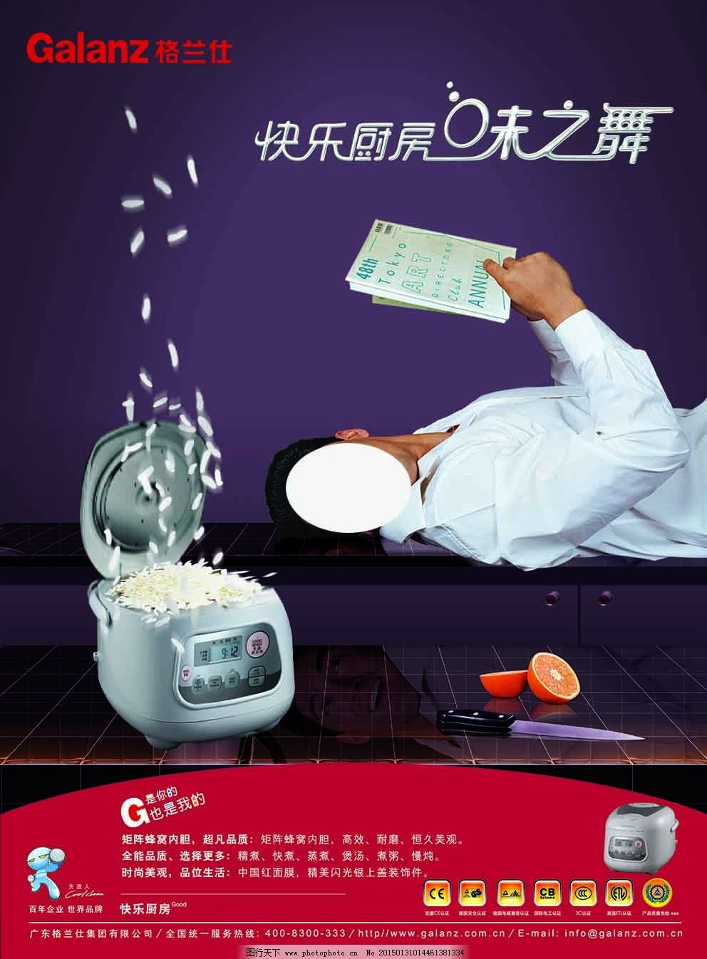 电饭煲海报 电饭煲海报免费下载 厨房 快乐 蓝色 原创设计 原创海报