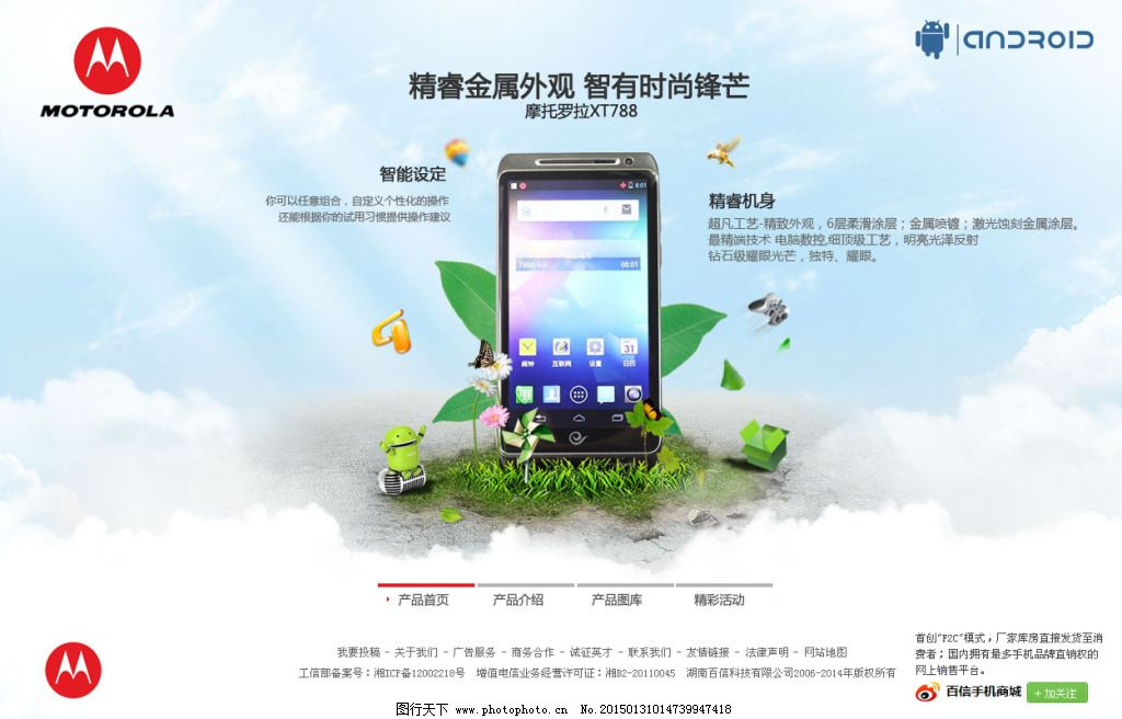 手机海报 手机海报免费下载 小草 叶子 坑 原创设计 原创网页设计