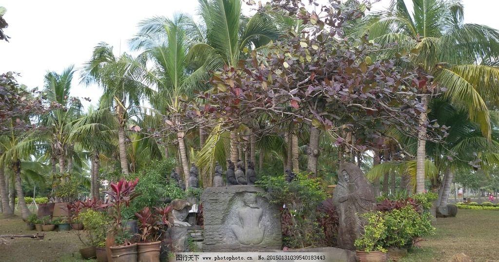 景观小品 陶艺 陶艺品 景观设计 园林景观 椰树 园林建筑集锦