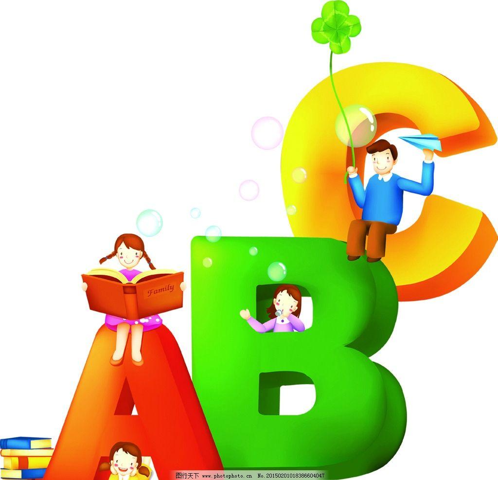abc英文字母图片图片