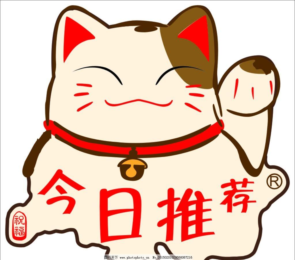 今日推荐 招财猫 三角立牌 可爱 的猫 猫  设计 广告设计 广告设计
