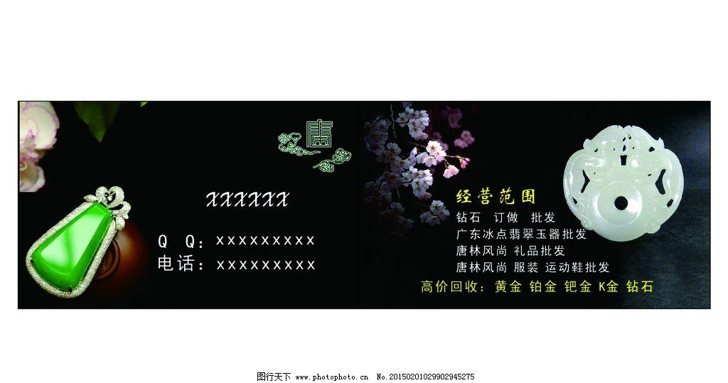 玉器名片 玉佩 梅花 墨色底纹 矢量图 广告设计 名片卡片