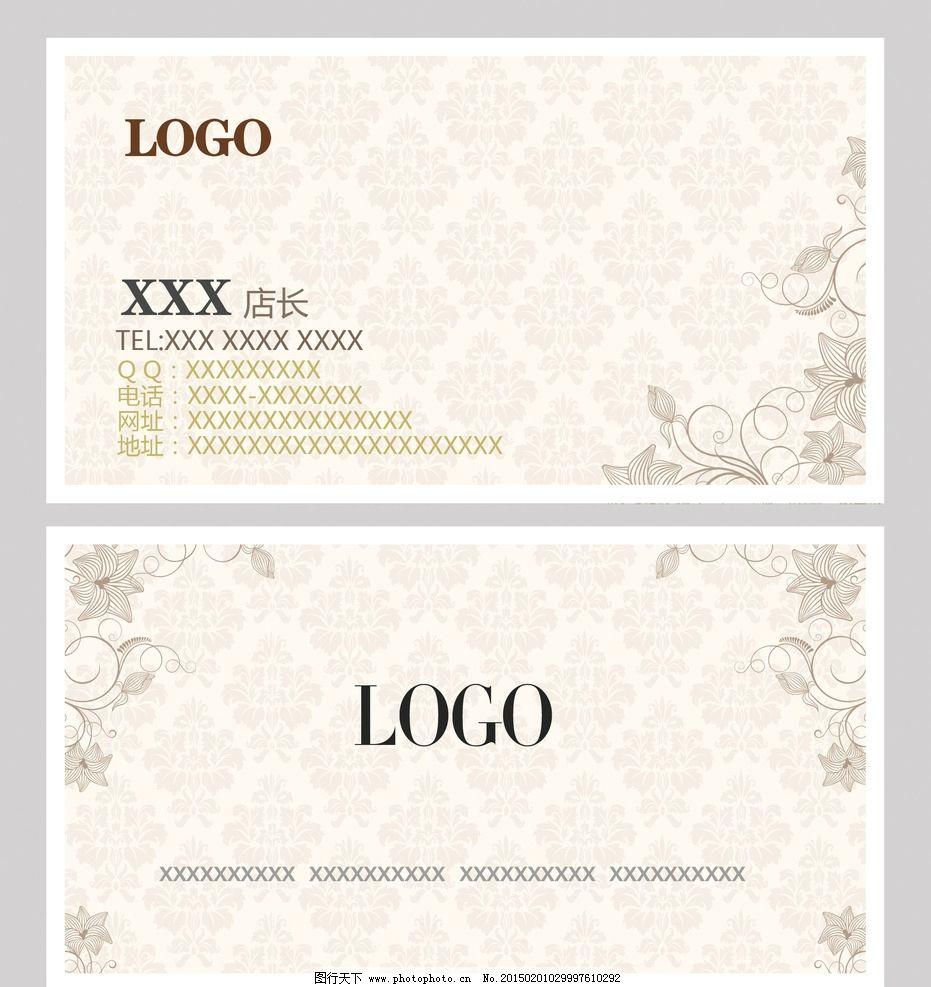 名片 卡片 欧式名片 个人名片 自己名片 设计 广告设计 名片卡片 500