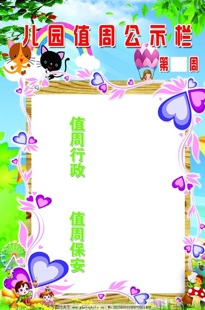 幼儿园教室公示栏边框设计