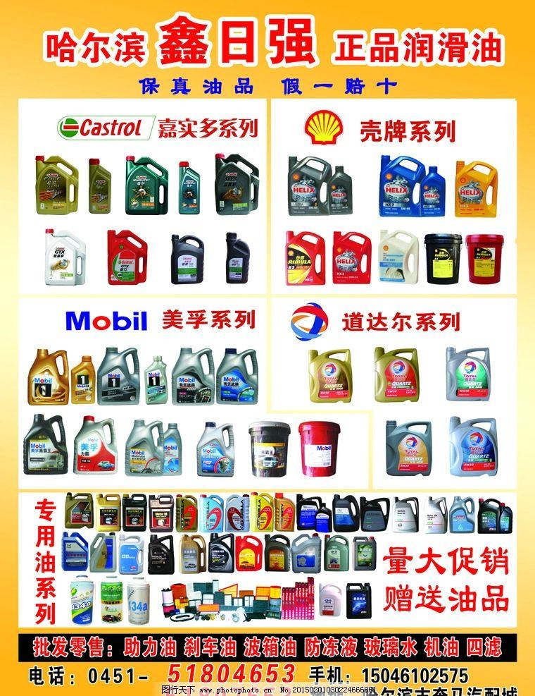 机油宣传单 润滑油宣传单