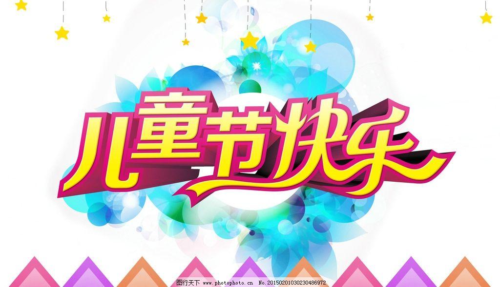 儿童节海报 儿童节快乐