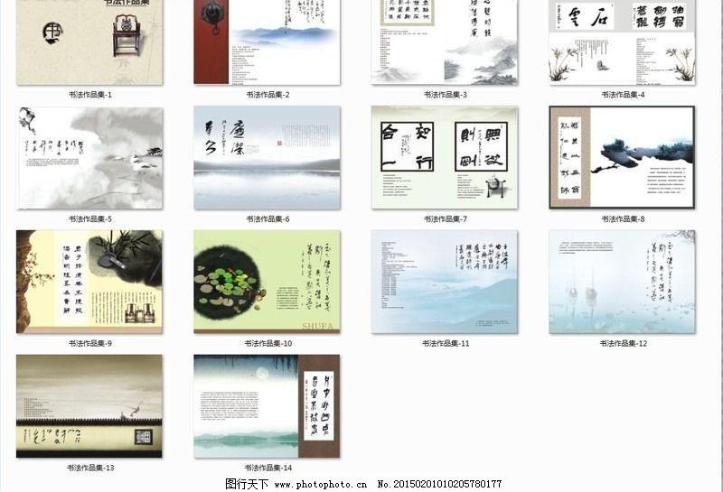 作品集 画册 设计 模板 cdr格式 画册设计 版式设计 画册模板 目录图片