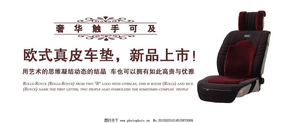 汽车坐垫海报 汽车坐垫海报免费下载 真皮坐垫 原创设计 原创淘宝设计