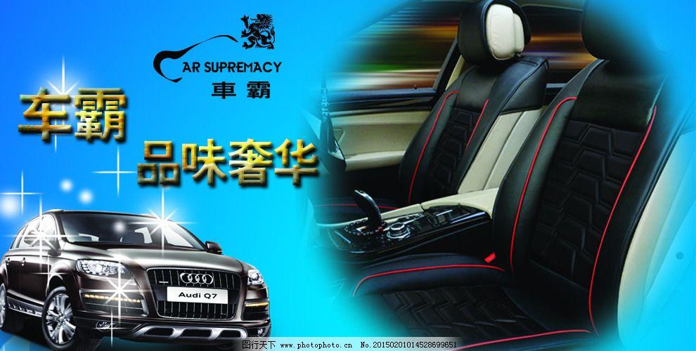 汽车海报 汽车海报免费下载 汽车广告 原创设计 原创淘宝设计