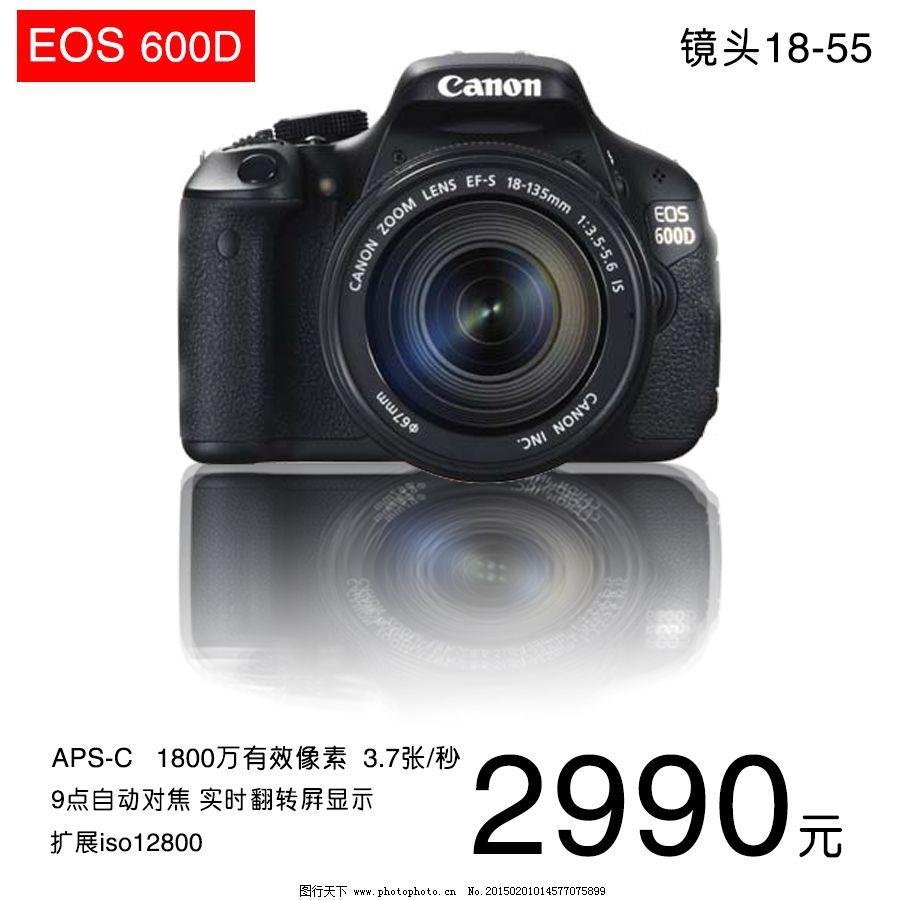 佳能相机产品倒影设计 佳能相机产品倒影设计免费下载 产品图 产品图