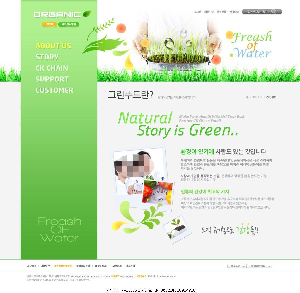 绿色网页设计 绿色网页设计免费下载 温馨绿色清新网页设计 网页素材